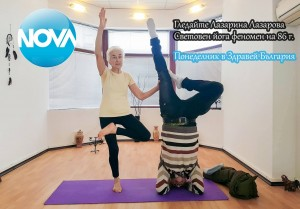 Гледайте ни понеделник по Nova TV в предаването Здравей България