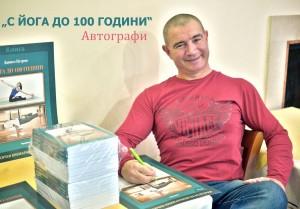 """Даниел Петров издаде книгата """"С йога до 100 години""""!"""
